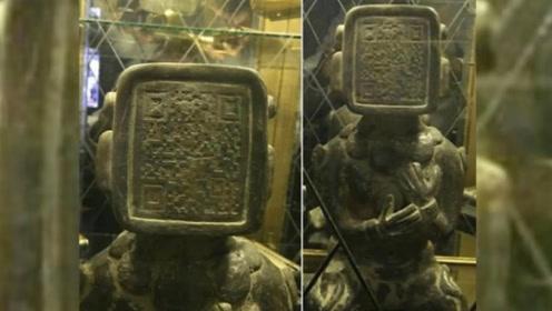 三千年前的玛雅雕像,面部疑似二维码,扫一扫会怎么样?