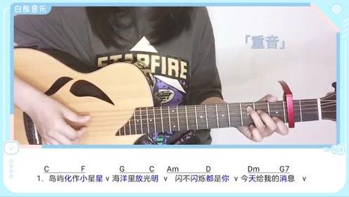 教你如何唱好 《小精灵》 白熊吉他声乐教学