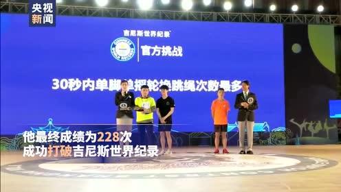 1秒跳绳7.6次 中国少年破跳绳吉尼斯纪录 16日