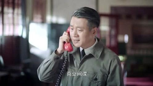 《奔腾年代》大结局 儿子被控告商业间谍,常汉卿:这下麻烦大了