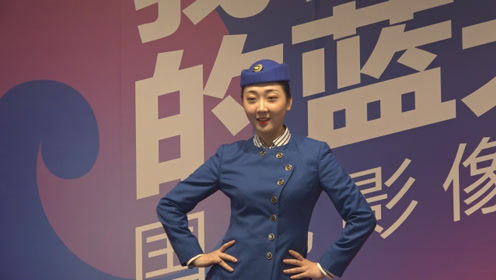 300多幅航空影像作品正在展出 国航空姐上演70年制服秀