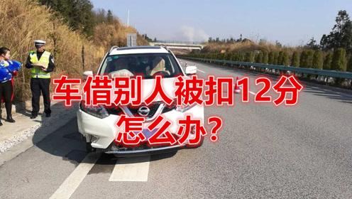 在实习期,车借别人被扣12分,驾照会被吊销吗?