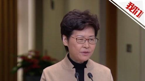 林郑月娥:制造暴力威胁的人不是政府 仍希望如期举办公平的选举