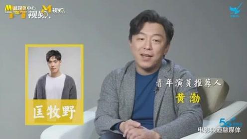 黄渤推荐潜力演员匡牧野:看到了他对表演的深深渴望让人感人