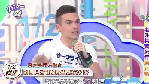 台湾节目:中国影响力有多强大?外国小伙直言会中文特有面子!