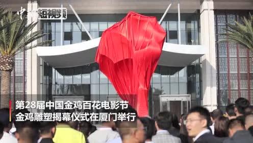 第28届中国金鸡百花电影节金鸡雕塑揭幕