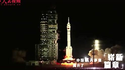 神舟一号成功发射20年 重温中国首次载人航天飞行的澎湃瞬间!