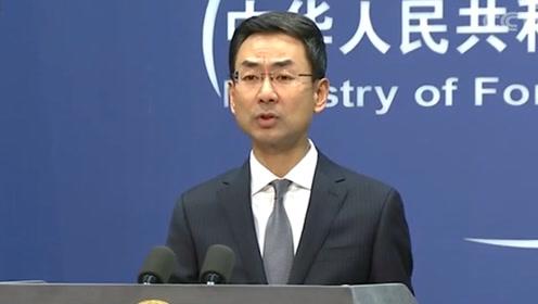 外交部痛批美方多次涉港言论别有用心:香港已回归 没资格说三道四