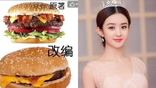 赵丽颖深夜发微博晒汉堡对比图 疑似新剧被魔改