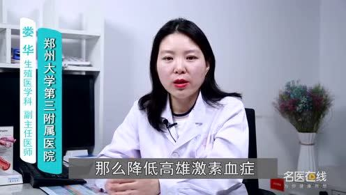 多囊卵巢综合征引起内分泌失调怎么调理