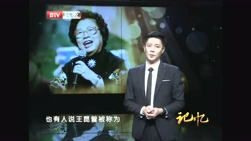 """王昆 引进流行歌曲的""""罪魁祸首""""!"""