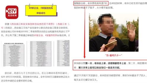 """宣扬喝风辟谷公司获政府补贴 官方回应:申请""""能耗补贴"""" 材料符合条件"""