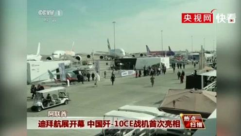 """中国最新""""三代+""""外贸战机歼-10CE首次亮相迪拜航展"""