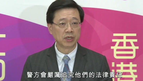 """香港保安局局长:暴徒用汽油弹成""""家常便饭"""" 用车撞人如""""恐袭"""""""