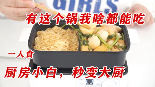 开箱圈厨mini午餐机,在办公室乐享一人食