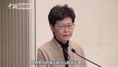 林郑月娥:希望理大校园事件可以和平解决