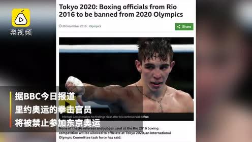 """里约奥运拳击裁判被东奥禁赛 曾被中国拳手痛斥""""偷走梦想"""""""