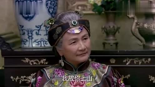 女子求老夫人成全老夫人说可以送走她但她一辈子不能回来!