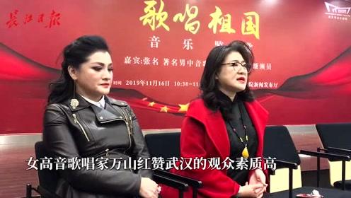 女高音歌唱家万山红:武汉的观众素质很高