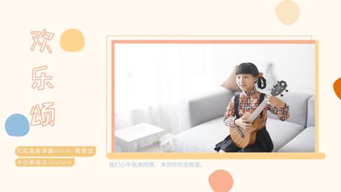 超简单! 萌萌的小朋友自弹自唱《欢乐颂》可爱又欢乐~尤克里里弹唱