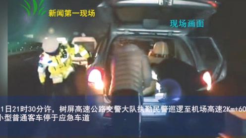 树屏高速一客车轮胎爆胎停于应急车道 民警帮助驾驶员换胎司机感动
