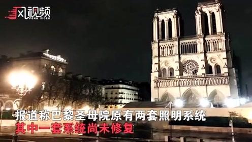 浴火重生!时隔7个多月 巴黎圣母院恢复夜间照明