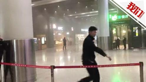 西安咸阳国际机场冒出大量烟雾 工作人员:事故现场正清理