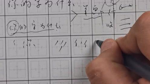 字总写不漂亮?掌握笔画三要素,写字又快又好看!