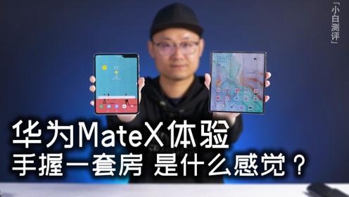 小白测评 华为Mate X 5G折叠屏体验 对比三星Fold