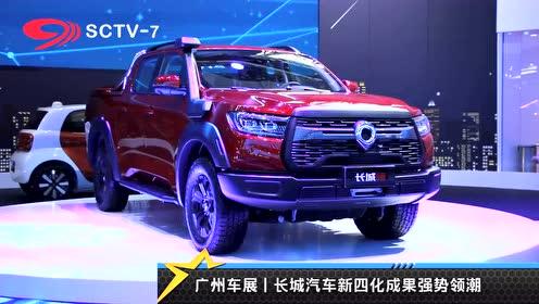 广州车展 | 长城汽车新四化成果强势领潮
