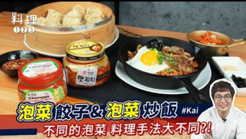 韩国大叔教你做泡菜饺子和泡菜炒饭,简单好学又好吃
