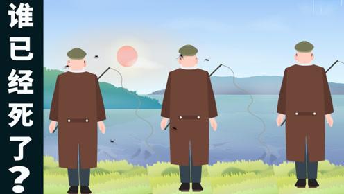 脑力测试:这三位老爷爷中,谁已经死了?为什么?