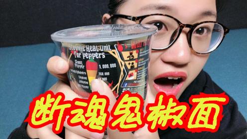 小翔哥也在挑战的国外断魂级鬼椒面,100万辣度,比火鸡面辣太多!