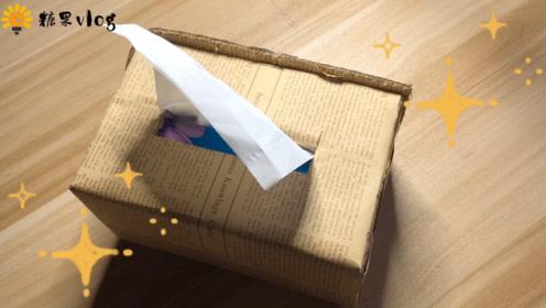 双十一收的快递纸箱太多,我废物重用做了个抽纸盒!