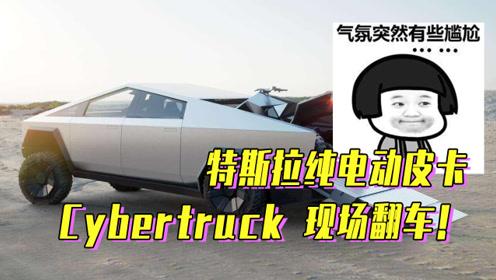 特斯拉纯电动皮卡Cybertruck当场翻车:国产玻璃考虑一下?