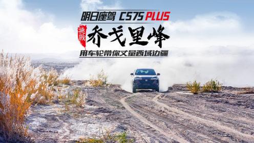 一日四季 挑战极限 小歪与长安CS75 PLUS的自由之旅