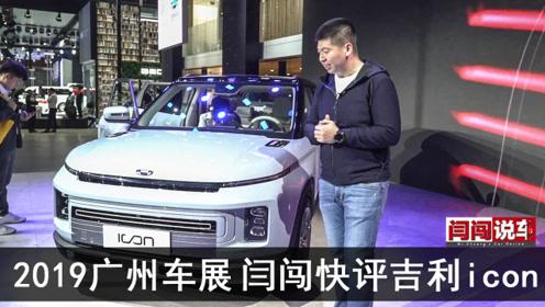 2019广州车展,闫闯快评吉利icon