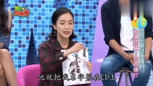 台湾节目:美女嘉宾在惨遭诈骗!把名字签在CD要20美金