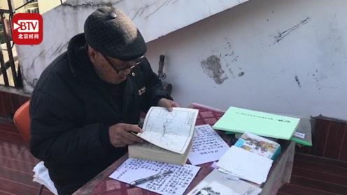 了不起!八旬老人6年手抄400万字古籍 字迹如印刷版令人称赞