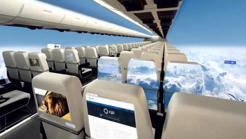 新型飞机,机舱内部完全透明,外面风景一览无余,你敢乘坐吗?