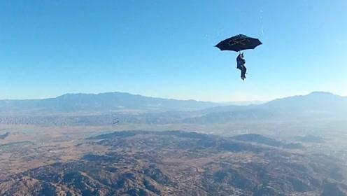撑着雨伞从1000米高空跳下,能否平安落地?老外亲身验证