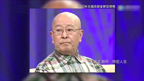 2010年王铁成做客节目现场 讲述自己的赤子之心