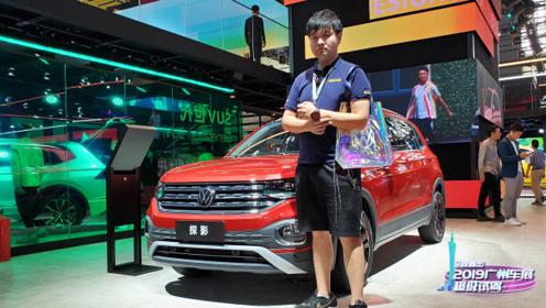 小而时尚 一汽大众全新小型SUV探影广州车展亮相