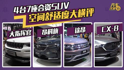 四台7座SUV空间大比拼,大众为何最终胜出?