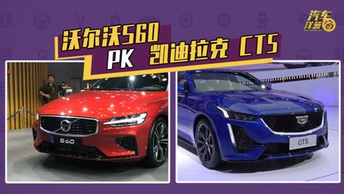 沃尔沃 S60 PK 凯迪拉克 CT5