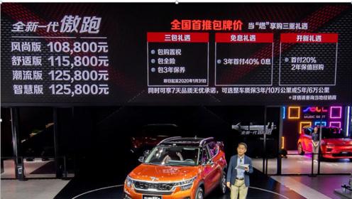 广州车展/全新一代傲跑购车享多重礼遇 包购置税包全险包3年保养