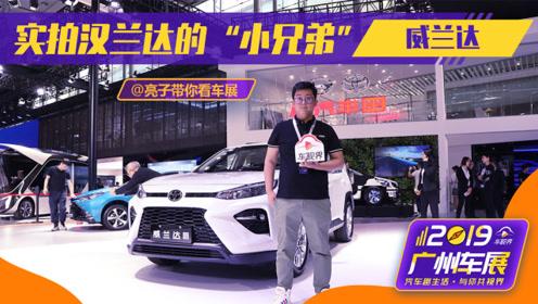 "RAV4的姊妹车型,广州车展抢先实拍汉兰达的小兄弟""威兰达"""