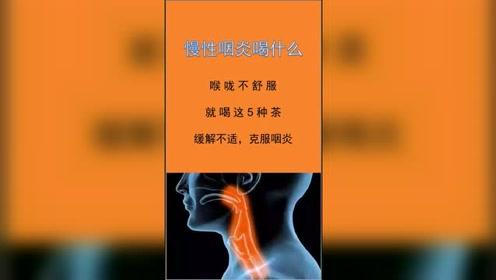 慢性咽炎喝什么