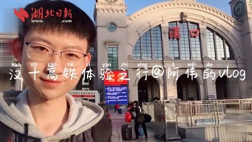 #阿伟的vlog# 汉十高铁初体验!