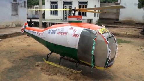 印度小伙手工制造的直升机,材料十分简单,要在全世界面前试飞